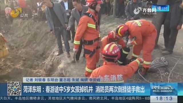 菏泽东明:春游途中5岁女孩掉机井 消防员两次倒挂徒手救出