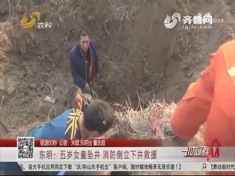 【极速60秒】东明:五岁女童坠井 消防倒立下井救援