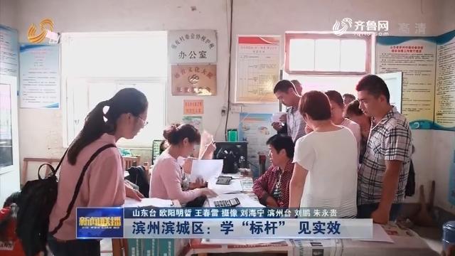 """【担当作为抓落实】滨州滨城区:学""""标杆"""" 见实效"""