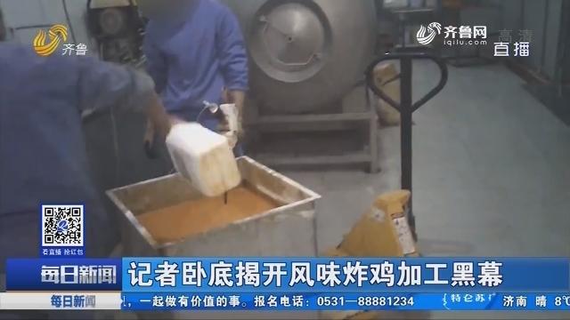 潍坊:记者卧底揭开风味炸鸡加工黑幕