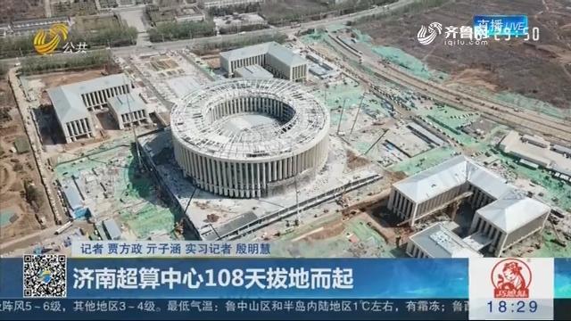 济南超算中心108天拔地而起