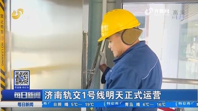 济南轨交1号线4月1日正式运营