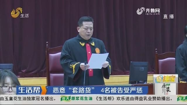 """淄博:恶意""""套路贷"""" 4名被告受严惩"""
