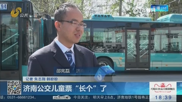 """济南公交儿童票""""长个""""了"""