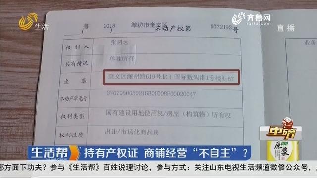 """【重磅】潍坊:持有产权证 商铺经营""""不自主""""?"""