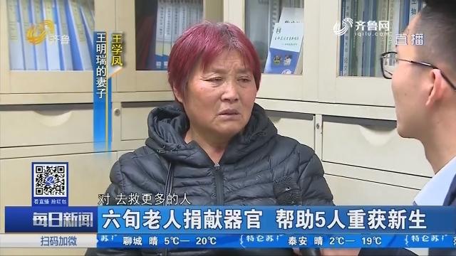 威海:六旬老人捐献器官 帮助5人重获新生