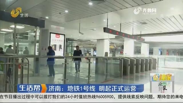 济南:地铁1号线 4月1日起正式运营