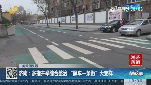 """【问政回头看】济南:多措并举综合整治 """"黑车一条街""""大变样"""