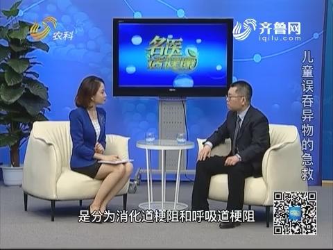 20190331《名医话健康》:名医庄岩——儿童误吞异物的急救