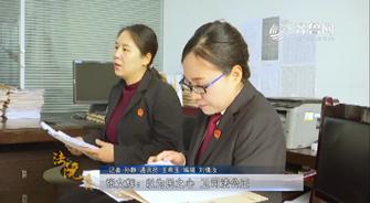 《法院在线》03-30:《张文辉:以为民之心 卫司法公正》