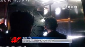 《问安齐鲁》03-30:《险!临沂一电梯突发故障致18人被困》