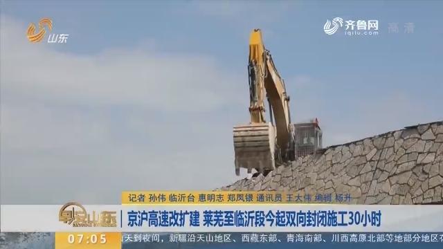 京沪高速改扩建 莱芜至临沂段今起双向封闭施工30小时