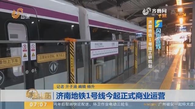 【闪电连线】济南地铁1号线今起正式商业运营