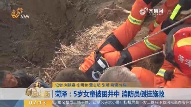 【闪电新闻排行榜】菏泽:5岁女童被困井中 消防员倒挂施救
