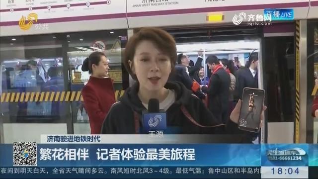 【济南驶进地铁时代】繁花相伴 记者体验最美旅程