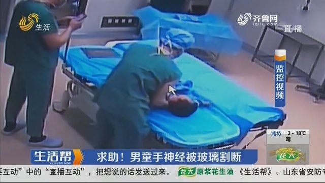 淄博:求助!男童手神经被玻璃割断