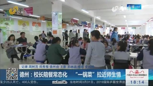 """德州:校长陪餐常态化 """"一锅菜""""拉近师生情"""