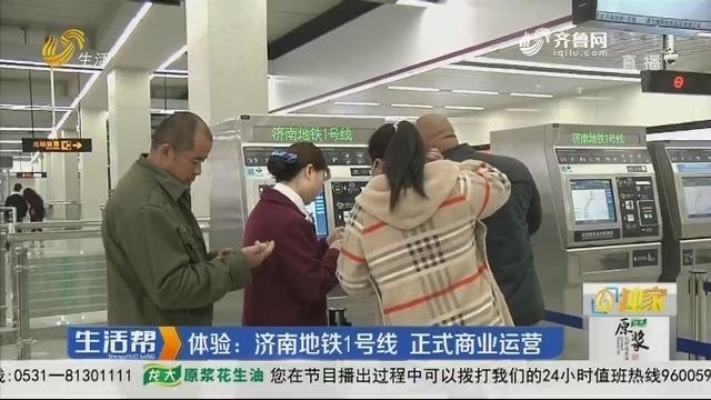 体验:济南地铁1号线 正式商业运营