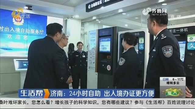 济南:24小时自助 出入境办证更方便