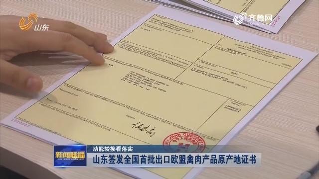 【动能转换看落实】山东签发全国首批出口欧盟禽肉产品原产地证书