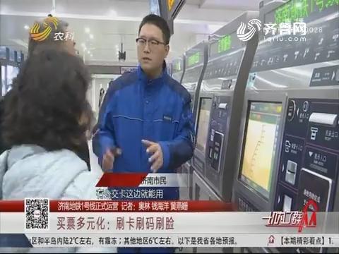 【济南地铁1号线正式运营】买票多元化:刷卡刷码刷脸