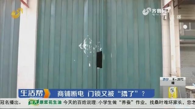 """潍坊:商铺断电 门锁又被""""撬了""""?"""