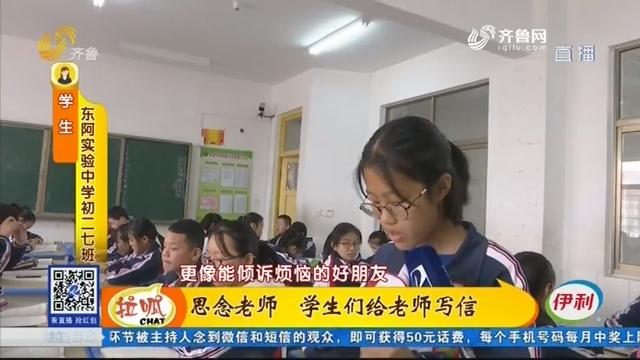 聊城:思念老师 学生们给老师写信
