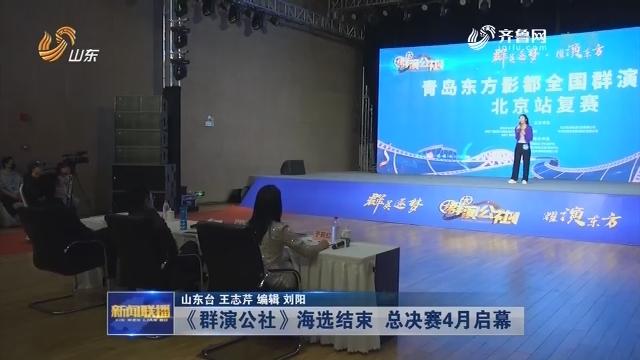 《群演公社》海选结束 总决赛4月启幕