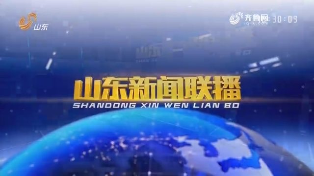 2019年04月01日山东新闻联播完整版
