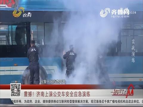 震撼!济南上演公交车安全应急演练