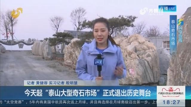 """【闪电连线】4月1日起""""泰山大型奇石市场""""正式退出历史舞台"""