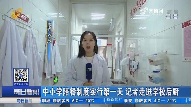 济南:中小学陪餐制度实行第一天 记者走进学校后厨