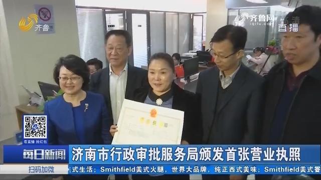 济南市行政审批服务局颁发首张营业执照