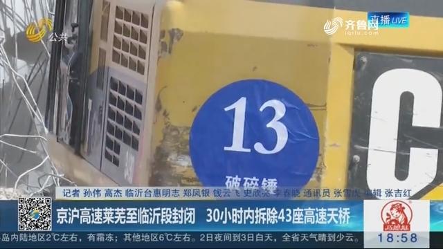 京沪高速莱芜至临沂段封闭 30小时内拆除43座高速天桥
