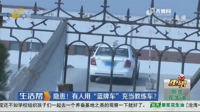 """【重磅】东营:隐患!有人用""""蓝牌车""""充当教练车?"""