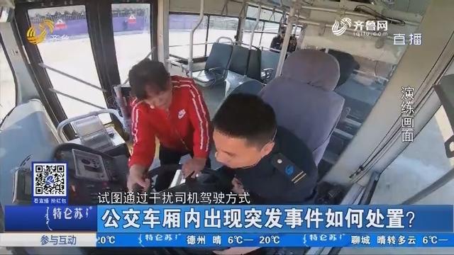 省公安厅举行公交安全防范应急处置演练