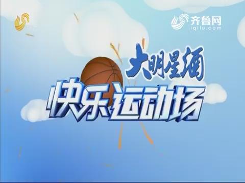2019年04月01日《快乐运动场》完整版