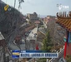【今日聚焦】烟台芝罘区:山体绿地被占用 违章建筑难拆除