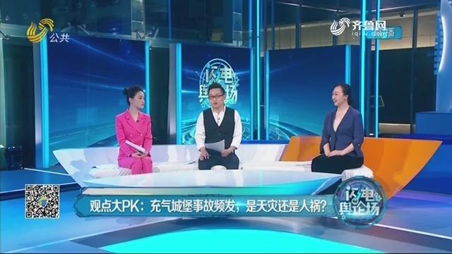 2019年04月01日《闪电舆论场》:充气城堡事故频发,是天灾还是人祸?