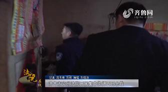 《法院在线》03-30:《济宁市兖州法院开展集中执行百日会战》