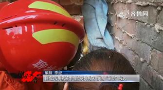 """《问安齐鲁》03-30:《聊城5岁男孩被卡墙缝身体悬空 消防""""凿壁""""救人》"""