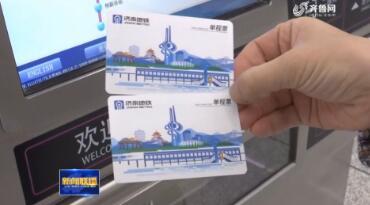 济南轨交1号线开始运营 全程半小时