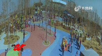 """《问安齐鲁》03-30:《淄博:公园保安一周""""捡""""了五个娃》"""
