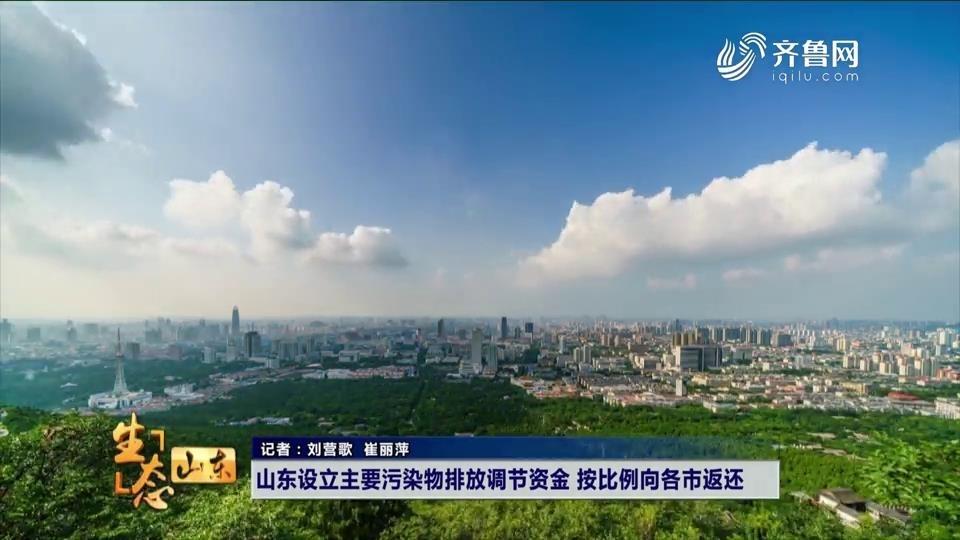 山东设立主要污染物排放调节资金 按比例向各市返还