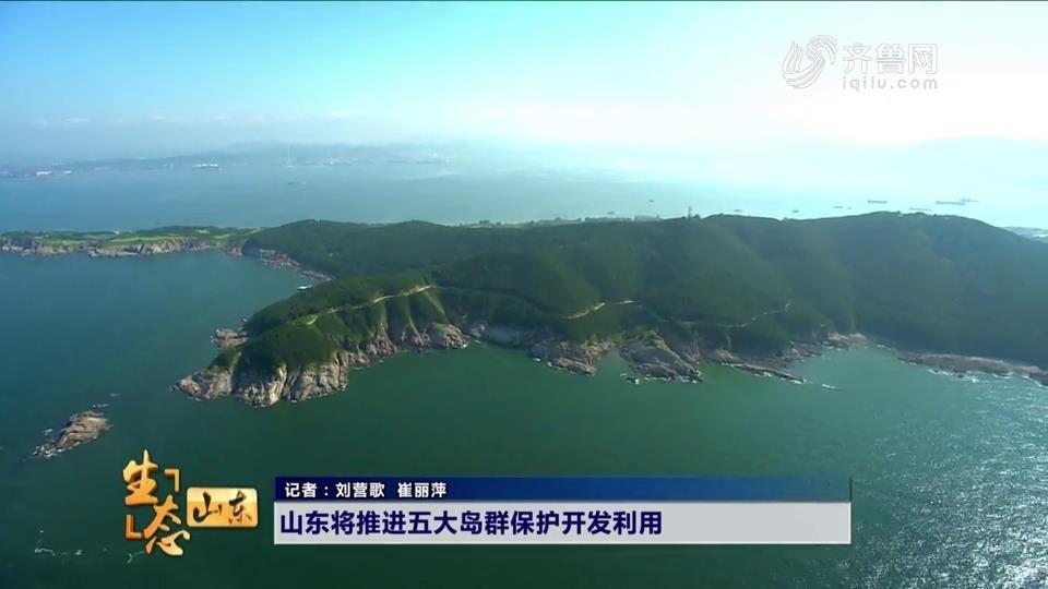 山东将推进五大岛群保护开发利用