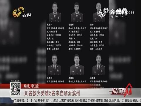 30名救火英雄5名来自临沂滨州