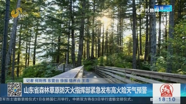 山东省森林草原防灭火指挥部紧急发布高火险天气预警
