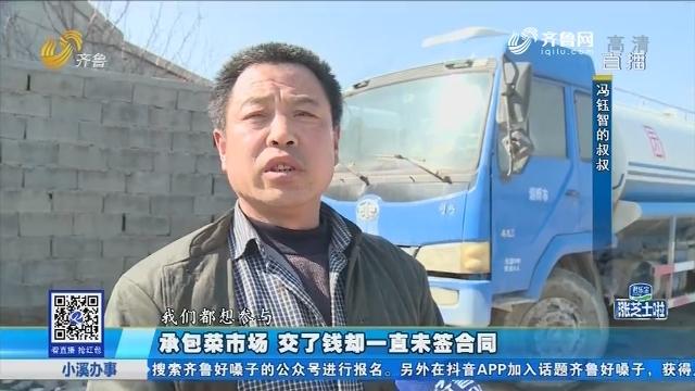 潍坊:承包菜市场 交了钱却一直未签合同