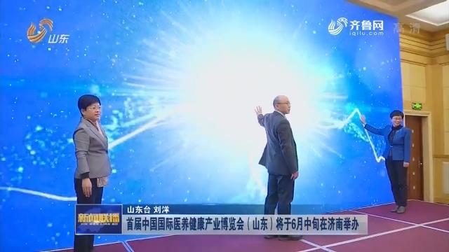 首届中国国际医养健康产业博览会(山东)将于6月中旬在济南举办