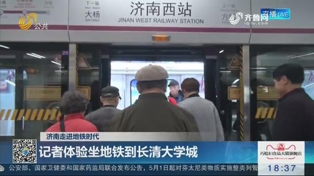 【济南走进地铁时代】记者体验坐地铁到长清大学城